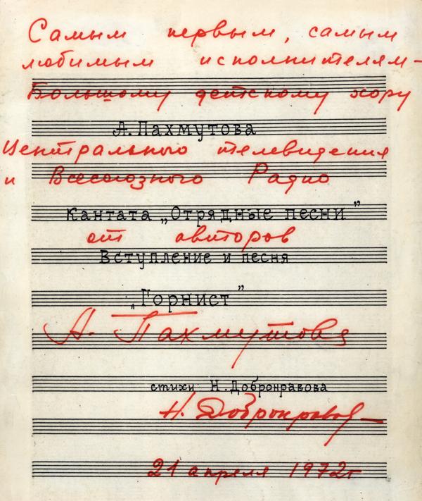 Автограф Пахмутовой и Добронравова