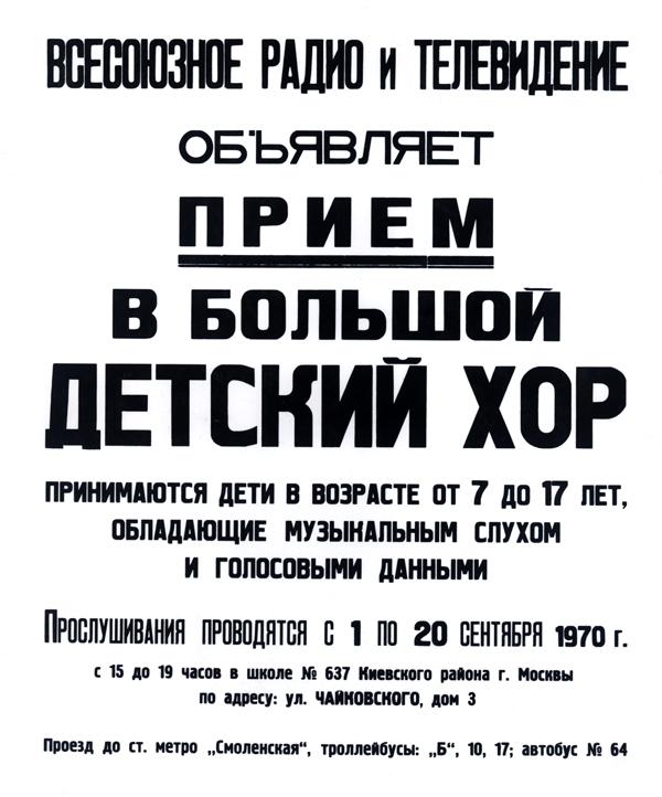 Объявление о наборе в хор